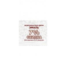 СКИДКА 7% НА ЭМАЛЬ