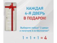 Каждая 4-я дверь в подарок!