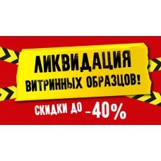 РАСПРОДАЖА -40% ДВЕРЕЙ