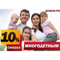СКИДКА 10% МНОГОДЕТНЫМ