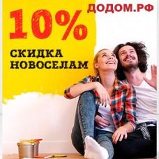 СКИДКА 10%  НОВОСЕЛАМ