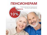 СКИДКА 10%  ПЕНСИОНЕРАМ