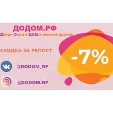 СКИДКА 7% ЗА РЕПОСТ