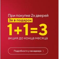 АКЦИЯ 1+1=3