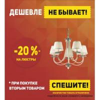 СКИДКА НА ЛЮСТРЫ -20%