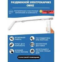 Бесшумные электрокарнизы Onviz Стандарт +ДУ 300 см - 300 см