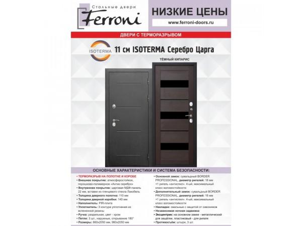 11 см ISOTERMA Серебро Темный Кипарис