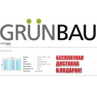 Окно в зал GRUNBAU