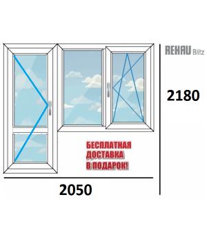 Балконный блок REHAU 2050 х 2180
