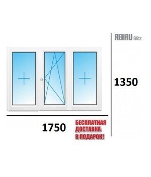 Окно REHAU 1750 х 1350